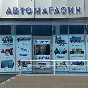 Автомагазины Духовницкого