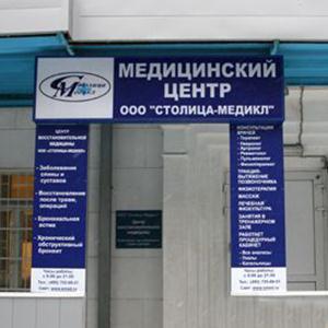 Медицинские центры Духовницкого