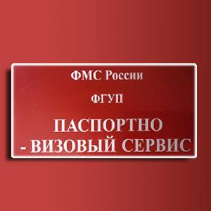 Паспортно-визовые службы Духовницкого