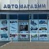 Автомагазины в Духовницком