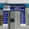 Медицинские центры в Духовницком